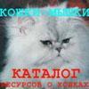Каталог ресурсов о кошках КОШКИ-МЫШКИ